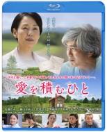 愛を積むひと Blu-ray スペシャル エディション
