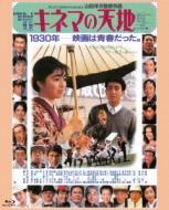あの頃映画 the BEST 松竹ブルーレイ・コレクション::キネマの天地