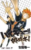 ハイキュー!!コンプリートガイドブック排球本! ジャンプコミックス
