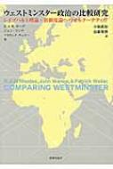ウェストミンスター政治の比較研究 レイプハルト理論・新制度論へのオルターナティヴ
