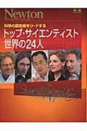 トップ・サイエンティスト 世界の24人 ニュートン別冊