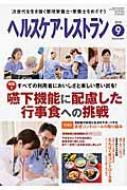 ヘルスケア・レストラン 2015 9月号