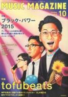 MUSIC MAGAZINE (ミュージックマガジン)2015年 10月号