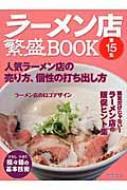 ラーメン店繁盛book 第15集 旭屋出版mook