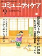 コミュニティケア 17-10 216号