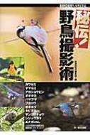 秘伝!野鳥撮影術 BIRDER SPECIAL