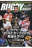 ラグビーワールドカップ2015展望 & ガイド NSK MOOK