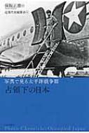 写真で見る太平洋戦争 3 占領下の日本