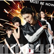 Must be now (+DVD)【限定盤Type-A】