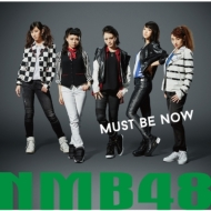 Must be now (+DVD)【通常盤Type-A】