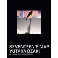 十七歳の地図 《復刻カセットテープ》【完全生産限定盤】