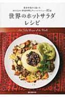 世界のホットサラダレシピ 世界各地から届いたあたたかい野菜料理とアレンジメニュー85品