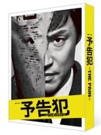 連続ドラマW 「予告犯-THE PAIN-」  Blu-ray
