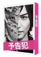 映画 「予告犯」 【豪華版3枚組】 Blu-ray