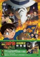 劇場版 名探偵コナン 業火の向日葵 【初回限定特別盤】 DVD