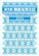 (212)中型横線当用日記・ソフト版 2016年度版