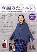 今編みたいニット秋冬2015-2016 レディブティックシリーズ