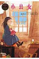 小公女 ポプラ世界名作童話