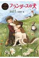 フランダースの犬 ポプラ世界名作童話