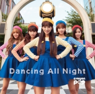Dancing All Night 【数量限定特別盤】(CD+グッズ)