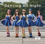 Dancing All Night【初回盤】(CD+DVD)