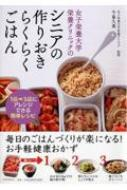 女子栄養大学栄養クリニックのシニアの作りおきらくらくごはん 1品→3品にアレンジできる簡単レシピ