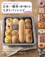 日本一簡単に家で焼けるちぎりパンレシピ Tjmook