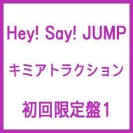 キミアトラクション (+DVD)【初回限定盤1】