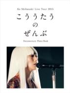 Ko Shibasaki Live Tour 2015 こううたう の ぜんぶ