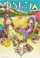 ゆるキャン△ 1 まんがタイムKRコミックス フォワードシリーズ