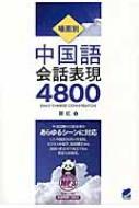 場面別中国語会話表現4800 MP3 CD‐ROM付き