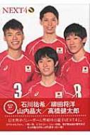 NEXT4 全日本男子バレーボール 日本文化出版ムック