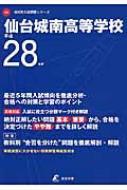 仙台城南高等学校 平成28年度 高校別入試問題シリーズ