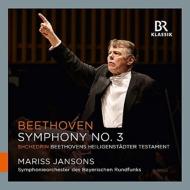 交響曲第3番『英雄』、他 ヤンソンス&バイエルン放送交響楽団(2012ライヴ)