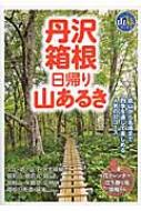 丹沢・箱根 日帰り山あるき ブルーガイド山旅ブックス
