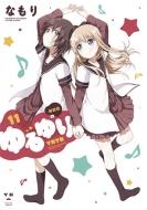 ゆるゆり 11 新装版 IDコミックス/百合姫コミックス