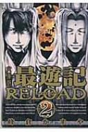 文庫版 最遊記reload 2 Idコミックス / Zero-sumコミックス