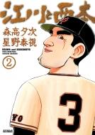 江川と西本 2 ビッグコミックスペリオール