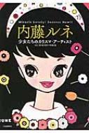 内藤ルネ 少女たちのカリスマ・アーティスト らんぷの本
