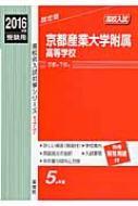 京都産業大学附属高等学校 2016年度受験用 高校別入試対策シリーズ