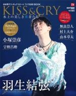 KISS & CRY〜氷上の美しき勇者たち 日本男子フィギュアスケート TVで応援!BOOK 2015‐2016シーズンガイド