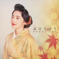 Platinum Best Ishikawa Sayuri