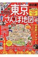まっぷる超詳細!東京さんぽ地図 '16 マップルマガジン