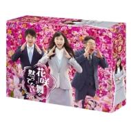 花咲舞が黙ってない 2015 DVD-BOX