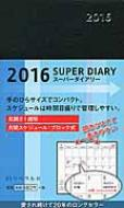スーパーダイアリー(黒)2016年版手帳