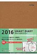 スマートダイアリー(茶)2016年版手帳