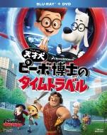 天才犬ピーボ博士のタイムトラベル 2枚組ブルーレイ&DVD〔初回生産限定〕