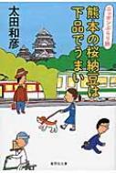 ニッポンぶらり旅 熊本の桜納豆は下品でうまい 集英社文庫