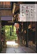 はんなり京都の歩きかた どんどん京都が好きになっていく