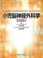 小児脳神経外科学 改訂第2版